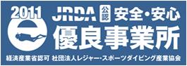 2011 JRDA 公認 安全・安心 優良事業所 経済産業省認可 社団法人レジャー・スポーツダイビング産業協会