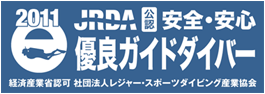 2011 JRDA 公認 安全・安心 優良ガイドダイバー 経済産業省認可 社団法人レジャー・スポーツダイビング産業協会