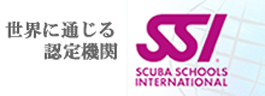 世界に通じる認定機関 SSI SUCUBA SHOOLS INTERNATIONL