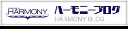 DIVING SHOP HARMONY ハーモニーブログ HARMONY BLOG