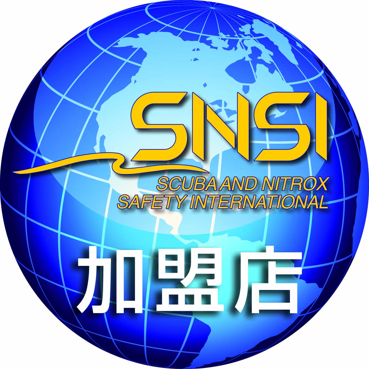 SNSI加盟店