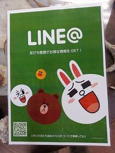 LINE~公式ページ・・・